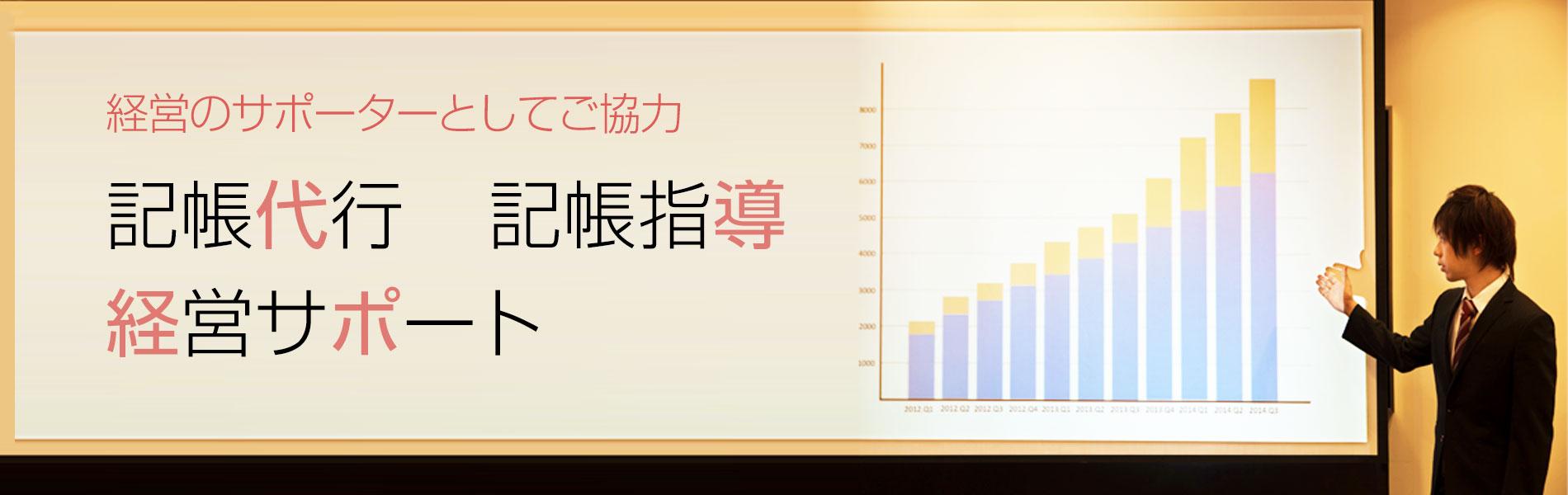記帳代行・記帳指導・経営サポート|千葉県市川市の税理士事務所|かんの税理士事務所