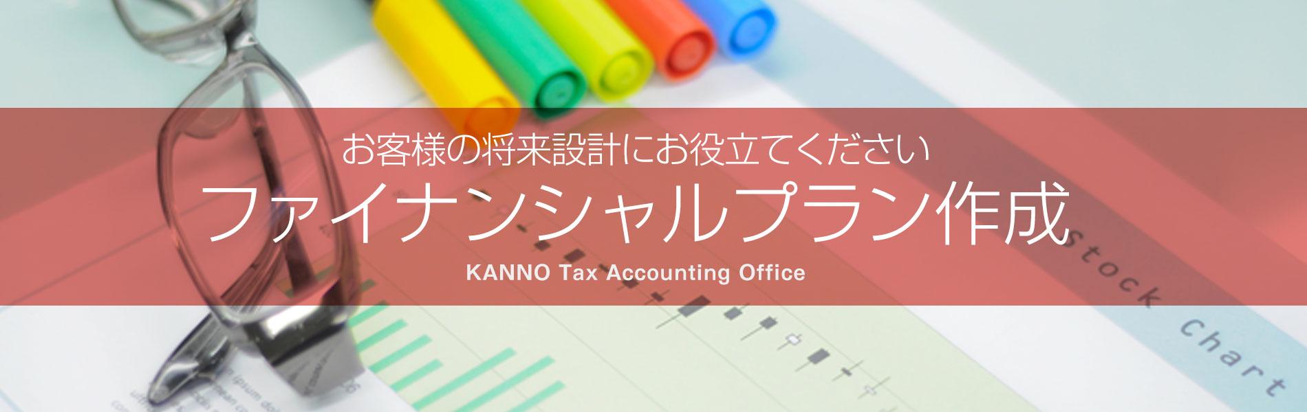 ファイナンシャルプランの作成|千葉県市川市の税理士事務所|かんの税理士事務所