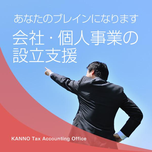 会社・個人事業の設立支援|千葉県市川市の税理士事務所|かんの税理士事務所