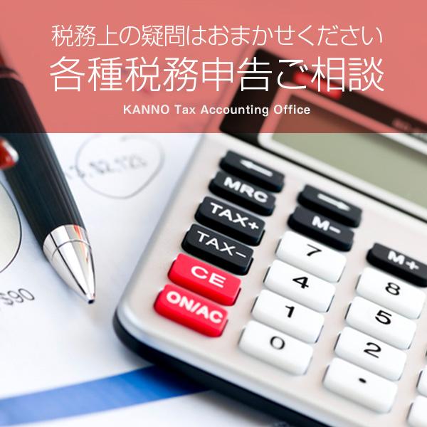 各種税務申告のご相談|千葉県市川市の税理士事務所|かんの税理士事務所